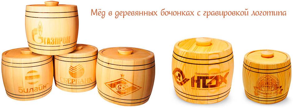 корпоративные подарки с медом